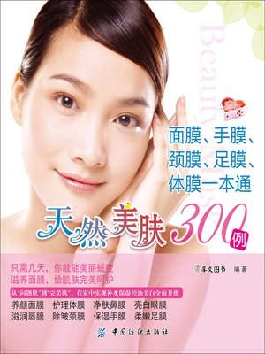cover image of 天然美肤300例 (300 Cases of Natural Facial Beautification)