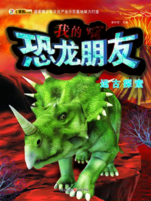 cover image of 远古探索  (Ancient Exploration)