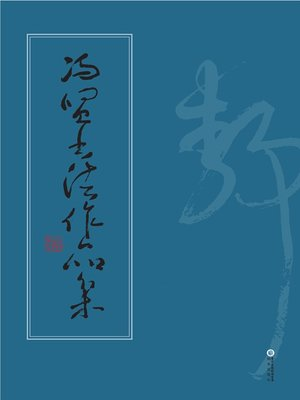 cover image of 冯贤书法作品集 (Collected Calligraphy Works of Feng Xian)