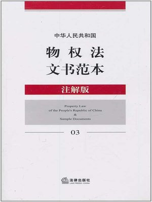 cover image of 中华人民共和国物权法文书范本:注解版 (Documents Sample of Property Law of the People's Republic of China : Explanation Edition)