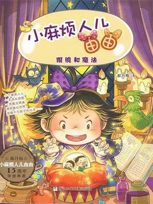 cover image of 眼镜和魔法 (Glasses And Magic)