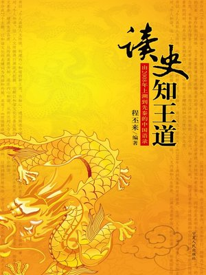 cover image of 读史知王道 (Understand Policy Through History)