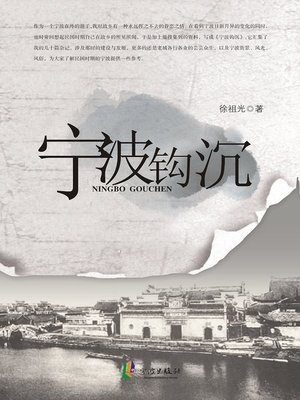 cover image of 宁波钩沉 (History of Ningbo)