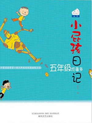 cover image of 小屁孩日记五年级烦事多
