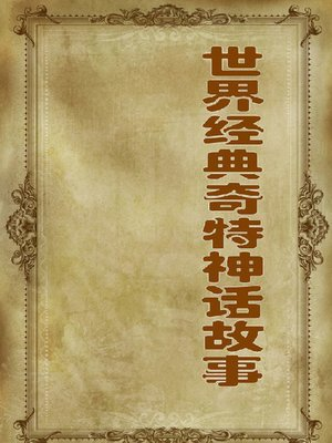 cover image of 世界经典奇特神话故事(Classic Strange Fairy Tales of the World)