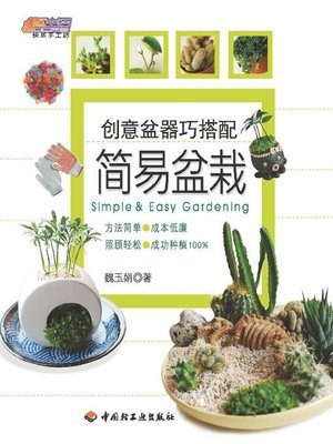 cover image of 创意盆器巧搭配(简易盆栽(Creative Mix of Flower Pots:Simple Pot Culture)