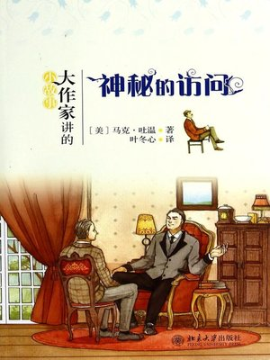 cover image of 神秘的访问 (A Mysterious Visit)