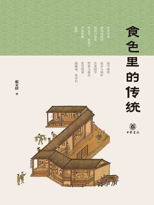 cover image of 食色里的传统