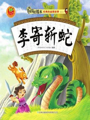 cover image of 李寄斩蛇(Li Ji Chops Snake)