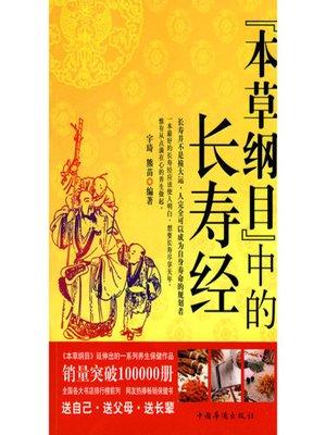 cover image of 本草纲目中的长寿经 (The Sutra on Longevity in Compendium of Materia Medica)