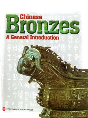 cover image of 中国青铜器的奥秘 (Chinese Bronzes A General Introduction)