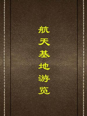 cover image of 航天基地游览( Tour to Aerospace Base)