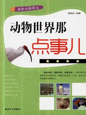 cover image of 动物世界那点事儿 (Some Things Interesting in the Animal World)