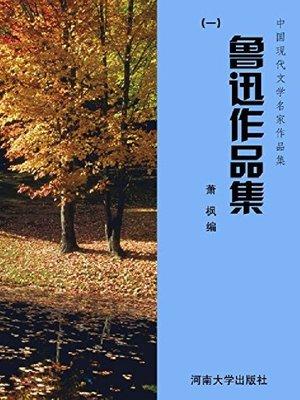 cover image of 鲁迅作品集(1)