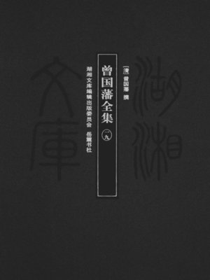 cover image of 曾国藩全集 一九