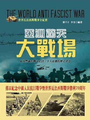cover image of 亚洲惊天大战场