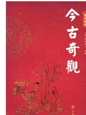 cover image of 今古奇观(上)(Curious Spectacles Past and Present (Vol.1)
