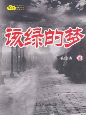 cover image of 该绿的梦(The Dream should be Green)