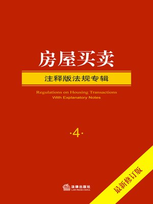 cover image of 房屋买卖 (Housing Transactions)