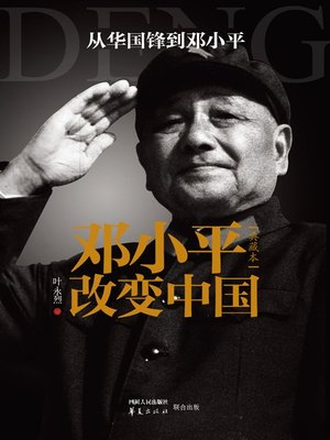 cover image of 邓小平改变中国 (典藏本) (Deng Xiaoping Changed China)
