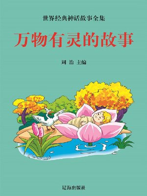 cover image of 万物有灵的故事(Stories of Animism)