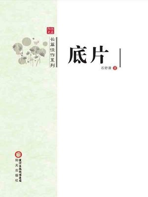 cover image of 底片(Negative)