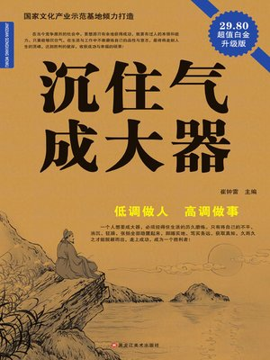 cover image of 沉住气成大器  (Make Achievements by Keeping Calm)
