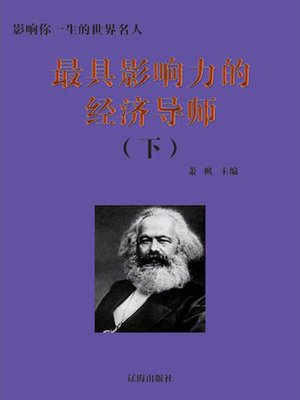 cover image of 影响你一生的世界名人(Prominent Figures of the World Who Can Influence Your Life)