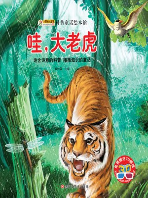cover image of 哇大老虎