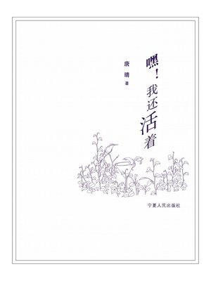 cover image of 嘿!我还活着 (Hey! I am Still Alive)