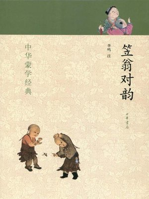 cover image of 笠翁对韵 (Fishman's Rhyme)