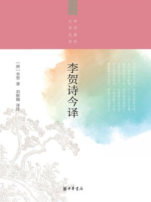 cover image of 李贺诗今译