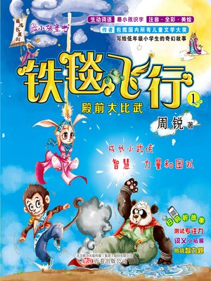 cover image of 铁毯飞行.1,殿前大比武