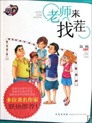 cover image of 老师来找茬
