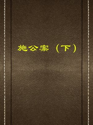 cover image of 施公案(下)(Cases of Shi (III))