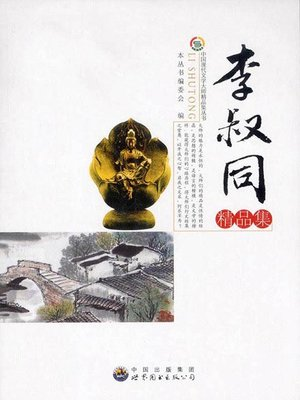 cover image of 李叔同精品集 (Fine Collection of Li Shutong)