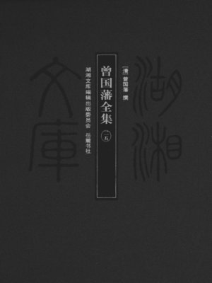 cover image of 曾国藩全集 二五