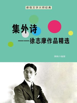 cover image of 集外诗——徐志摩作品精选 (Other Poems' Set--Selected Works of Xu Zhimo)