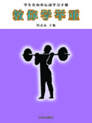 cover image of 教你学举重(Teach You How to Do Weightlifting)
