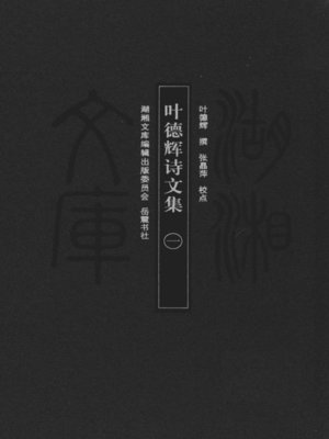 cover image of 叶德辉诗文集 一
