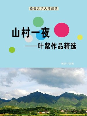 cover image of 山村一夜 (One Night in A Mountain Village)