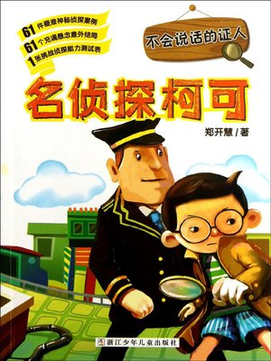 cover image of 不会说话的证人 (A Silent Witness)