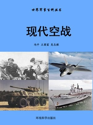 cover image of 世界军事百科丛书——现代空战 (Encyclopedia of World Military Affairs-Modern Air Battle)
