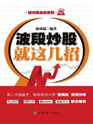 cover image of 波段炒股就这几招(Techniques for Multi-Wave Stick Investment)