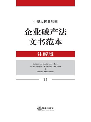 cover image of 中华人民共和国企业破产法文书范本:注解版 (Enterprise Bankruptcy Law of the People's Republic of China & Sample Documents)