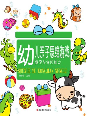cover image of 幼儿亲子思维游戏.数学与空间能力