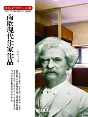 cover image of 世界文学知识漫谈(A Casual Discussion of World Literature)