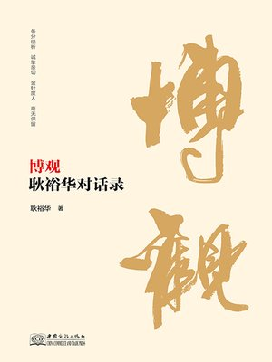 cover image of 博观