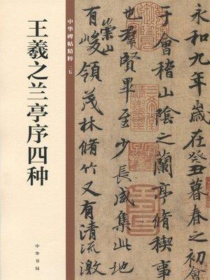 cover image of 王羲之兰亭序四种——中华碑帖精粹