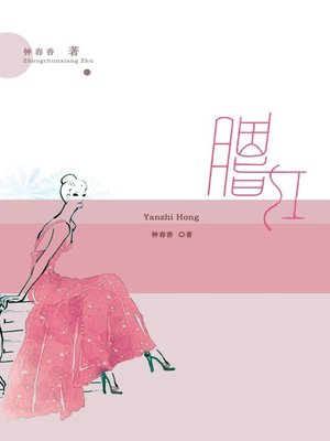 cover image of 胭脂红(Red Blush)